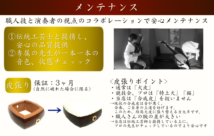 how to build a shamisen